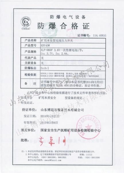 矿用本安型无线压力开关合格证
