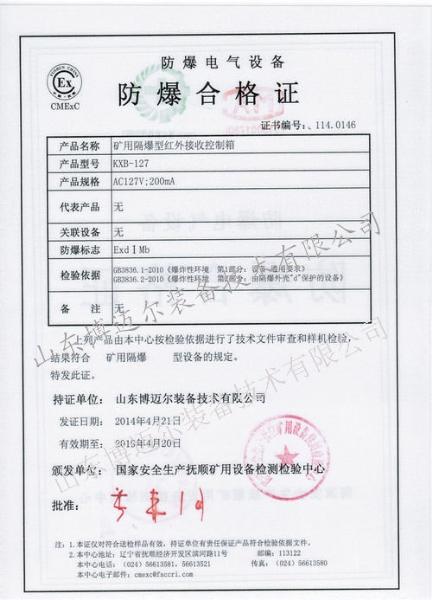 矿用隔爆型红外接收控制箱防爆合格证